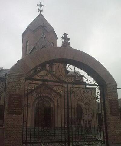 Армянская апостольская церковь святых Саака и Месропа