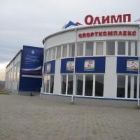Cпортивный комплекс «Олимп», пос. Мостовской, Краснодарский край