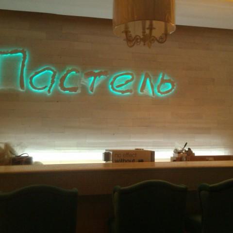"Ресторан ""Пастель"", г. Краснодар"